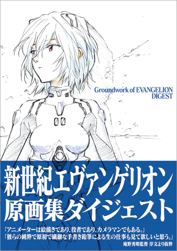 Groundwork of Evangelion