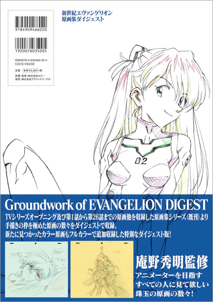 Groundwork of Evangelion Digest