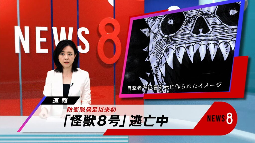 Kaiju No. 8 volume 1 commercial