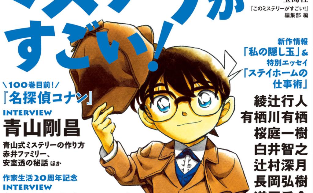 Conan by Gosho Aoyama