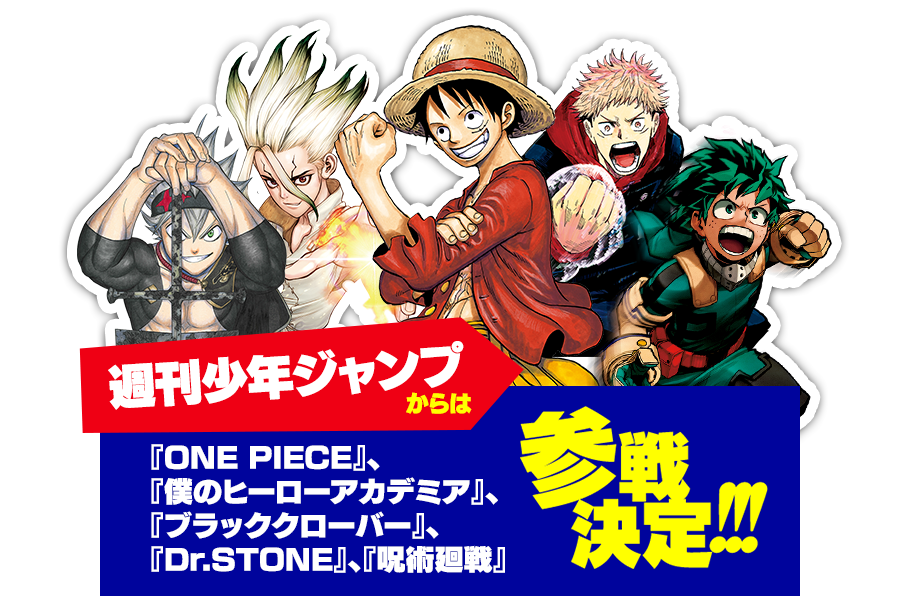 Jump Festa 2021 super stages