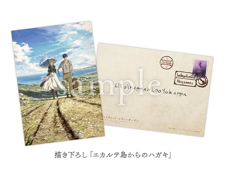 Violet Evergarden Anime, Postcard from Ekarte Island