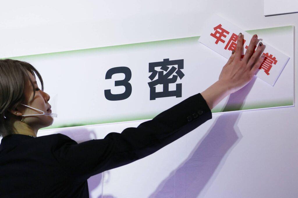 2020 Gendai Yougo no Kiso Chishiki