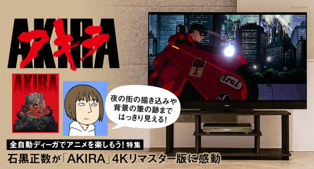 Masakazu Ishiguro Gives His Thoughts on Akira's 4K