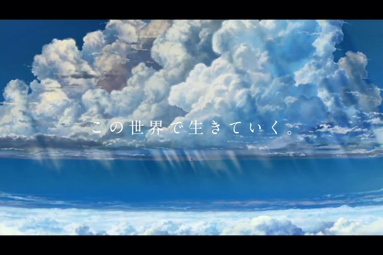 screen from Tenki no Ko