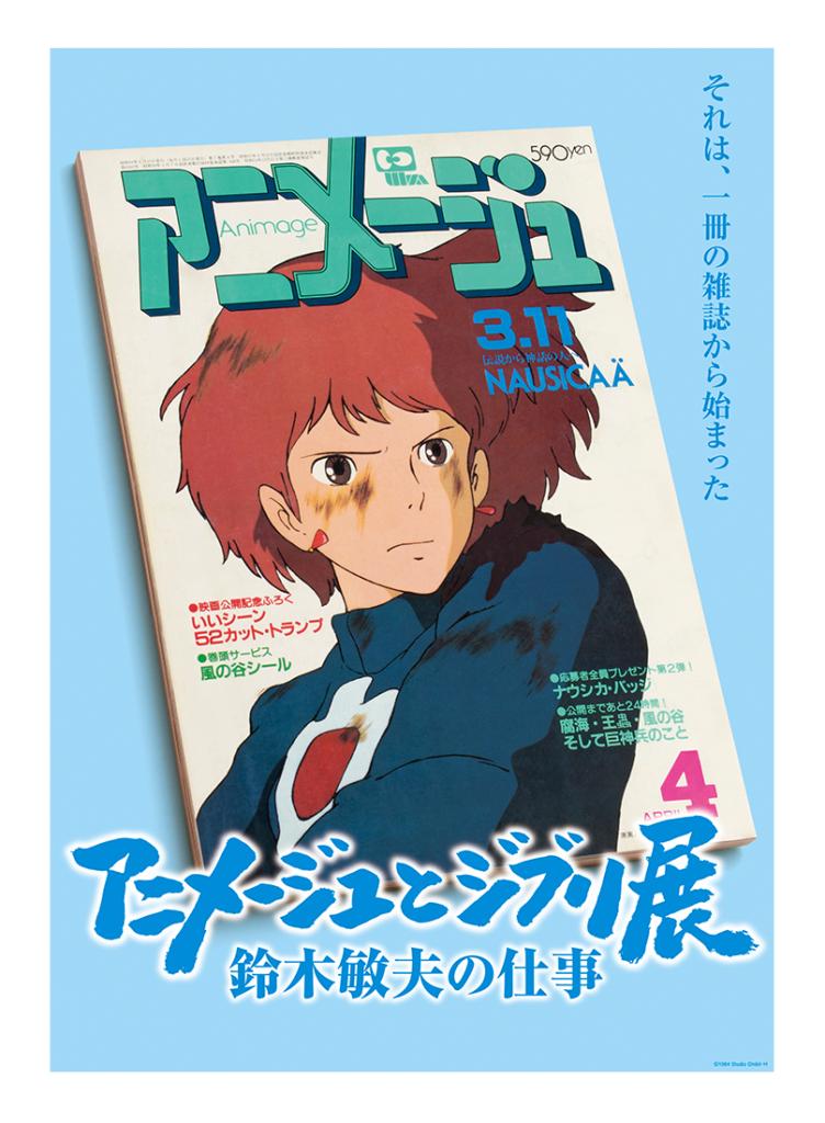 Animage magazine cover