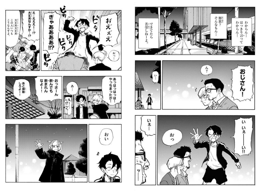 Image from Call of the Night manga