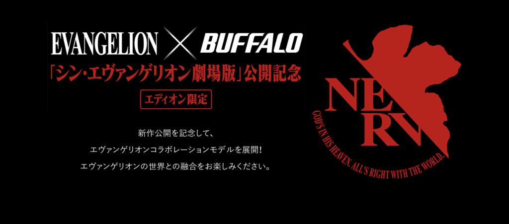 EVAngelion x Buffalo collaboration image