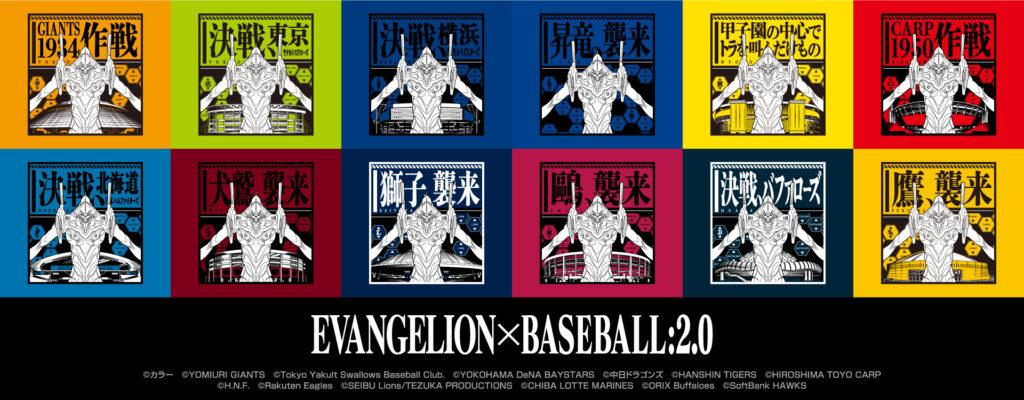 Evangelion baseball goods