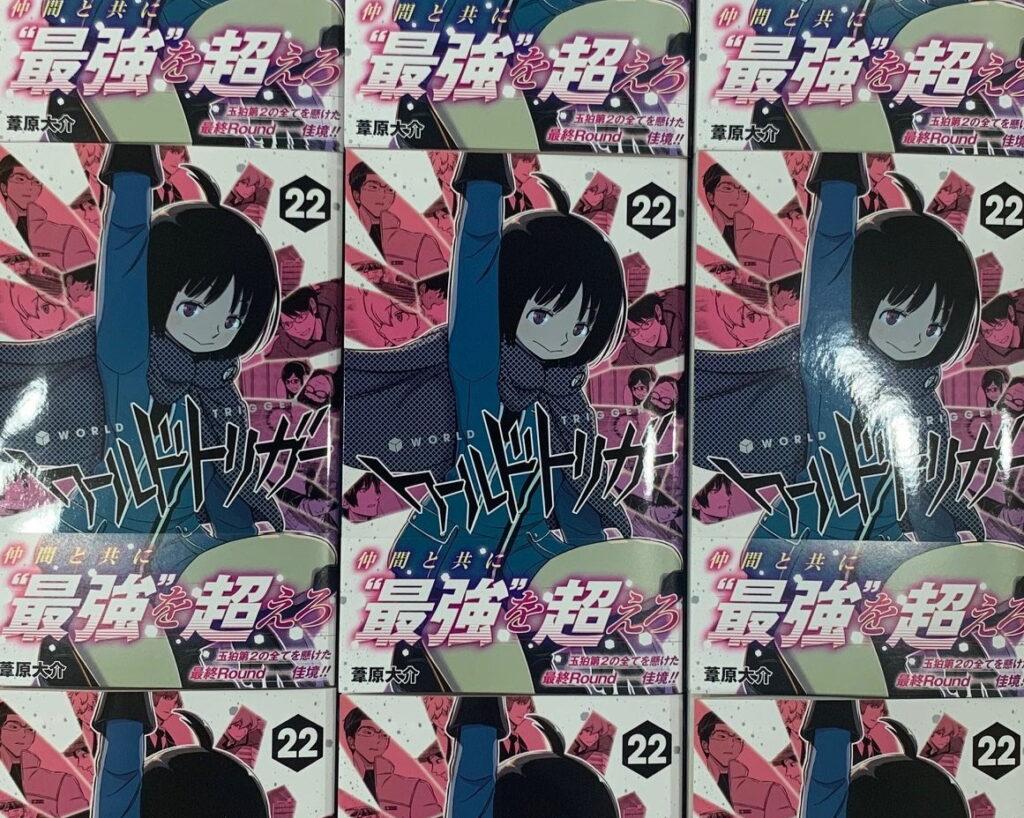 Cover of World Trigger volume 22