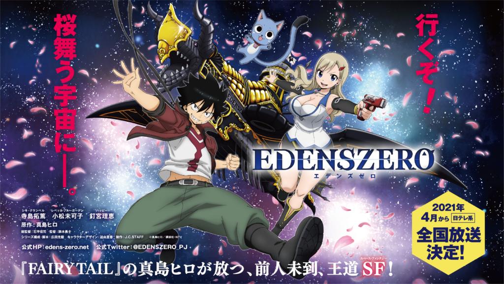 Edens Zero poster