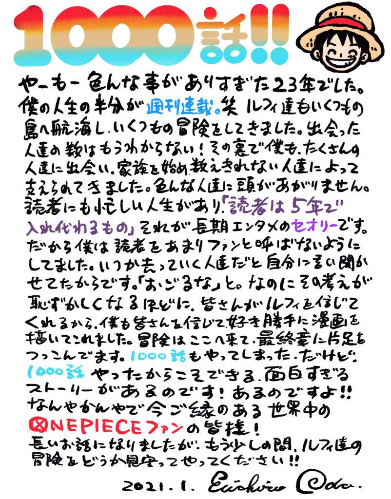 Eiichiro Oda's letter