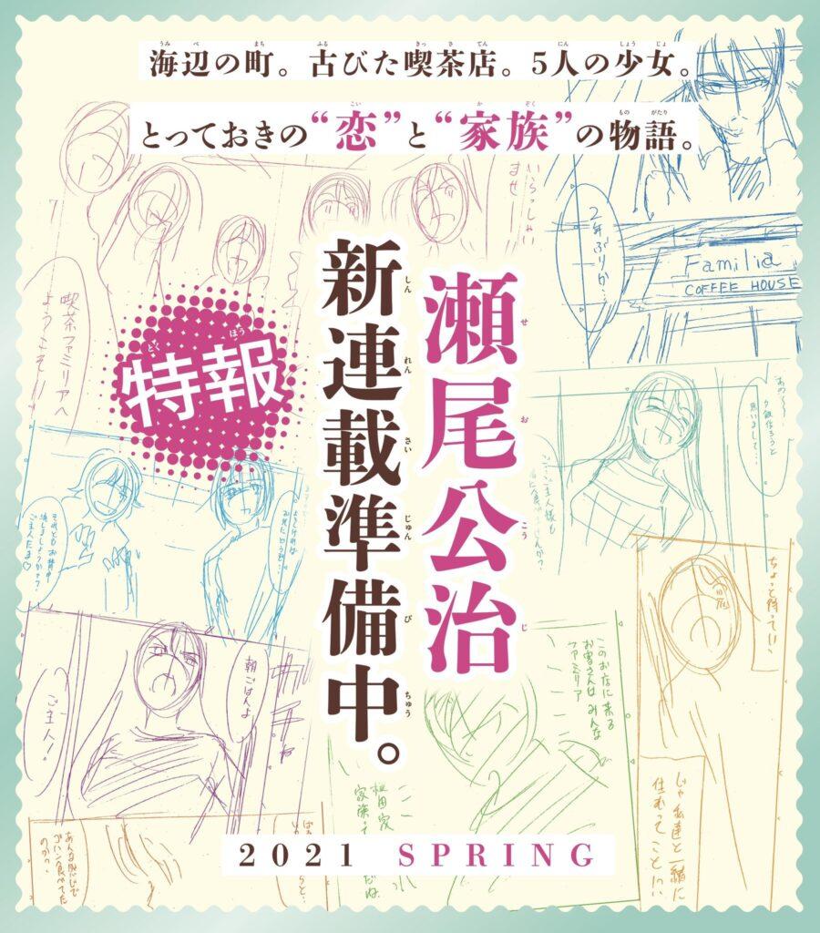 Kouji Seo new manga series announcement