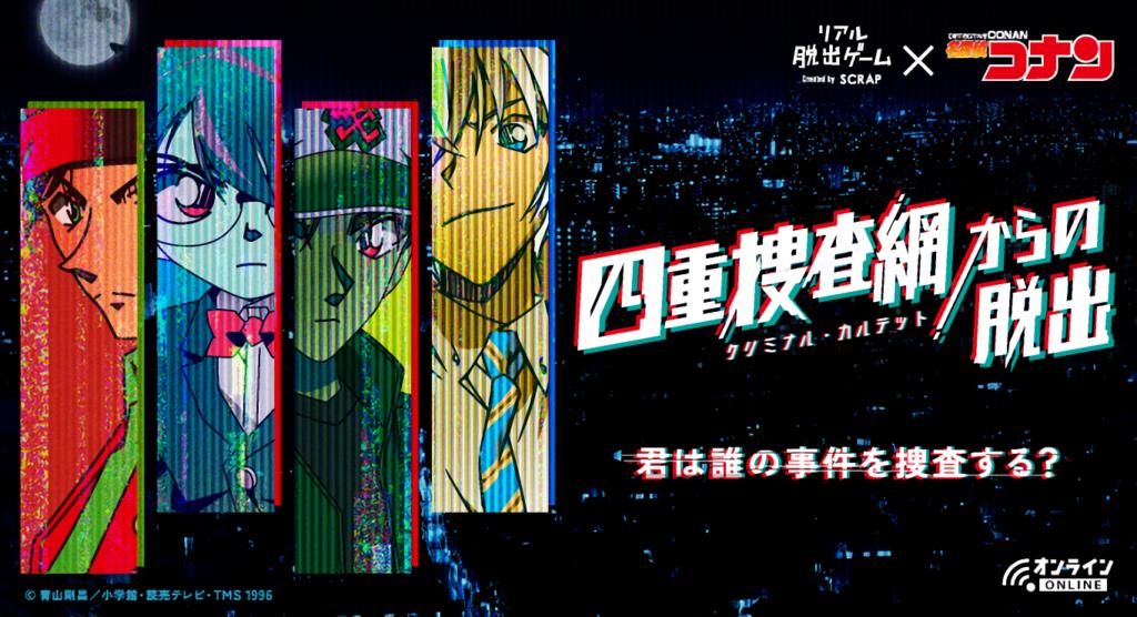 Detective Conan Online Real Escape Game Visual