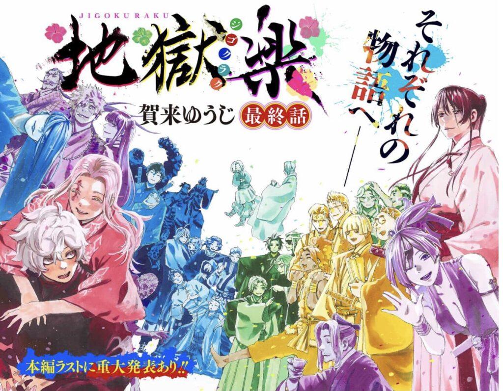 Jigokuraku final chapter