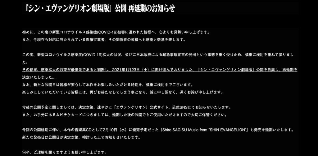 Evangelion movie delay announcement