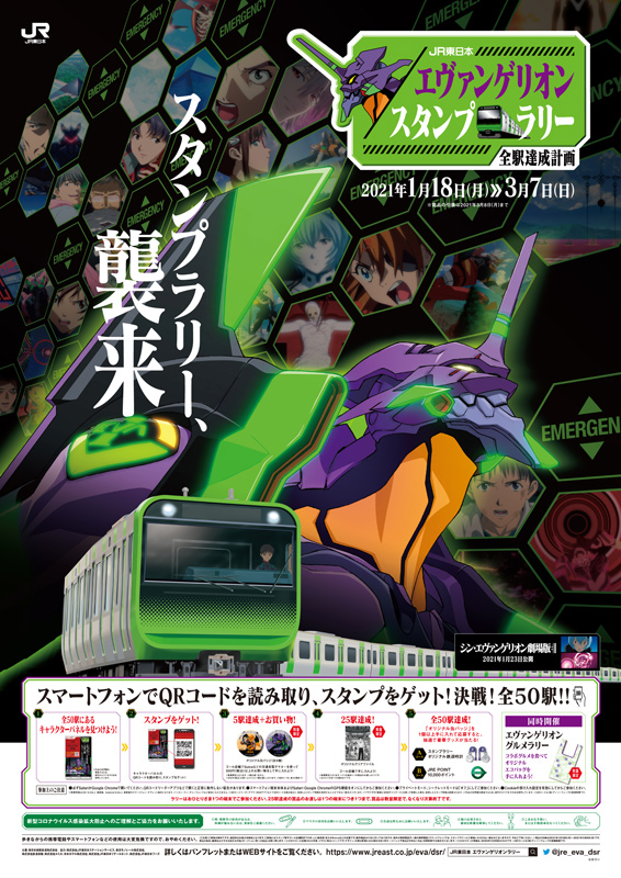 Evangelion Stamp Rally Poster