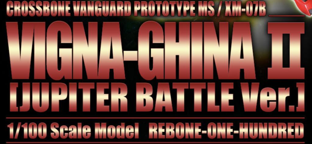 VIGNA-GHINA II [Jupiter Battle Ver.] GUNPLA Kit