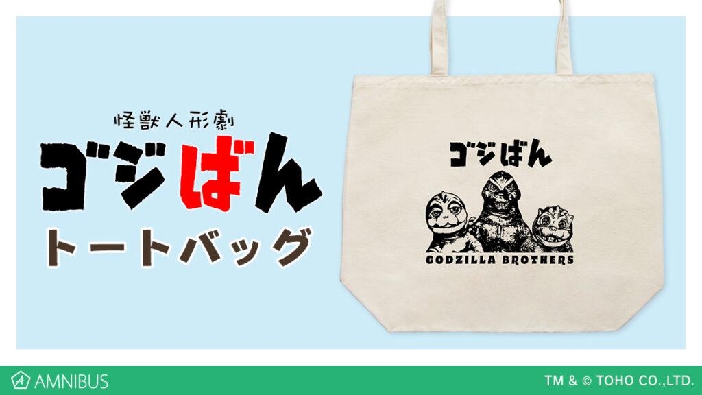 Godzilla Brothers Bag