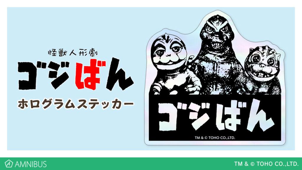 Godzilla Brothers Sticker