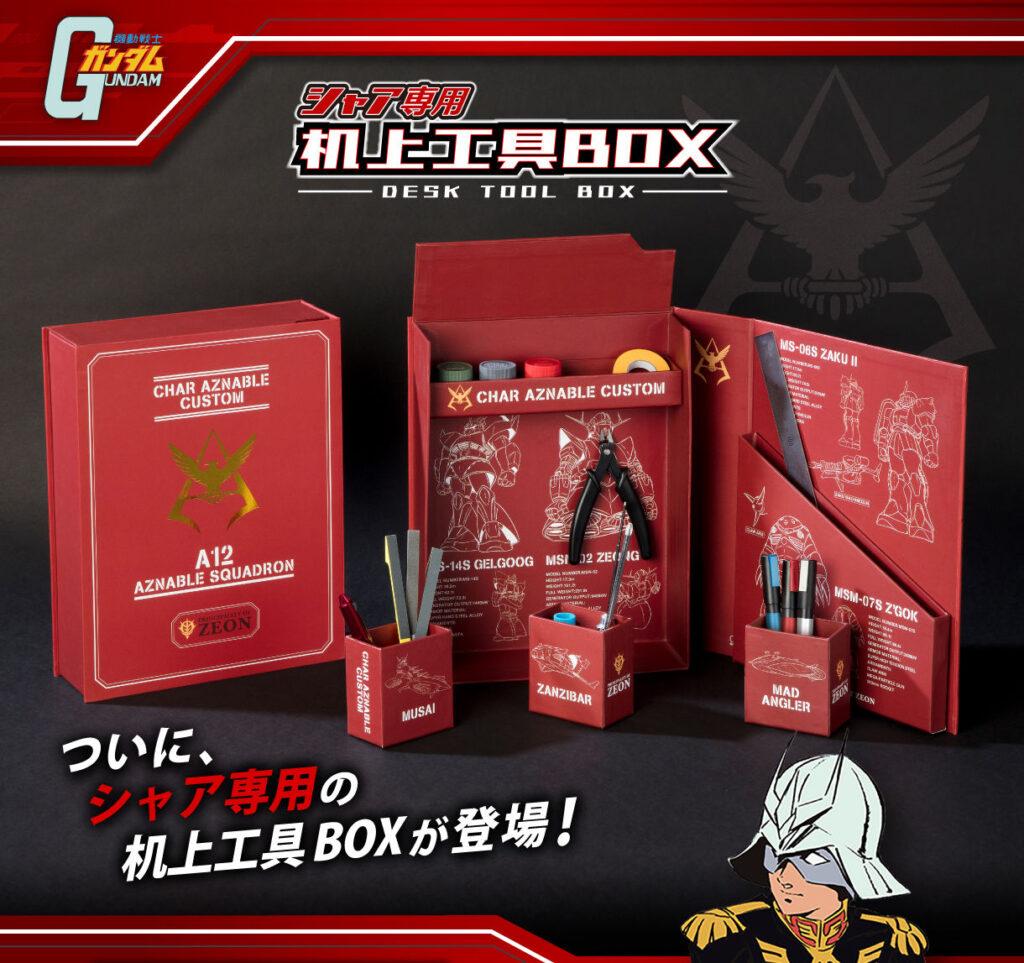 Char Aznable, Mobile Suit Gundam, Red Gunpla Tool Box, Bandai