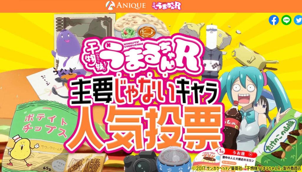 Himouto! Umaru-chan exhibition voting