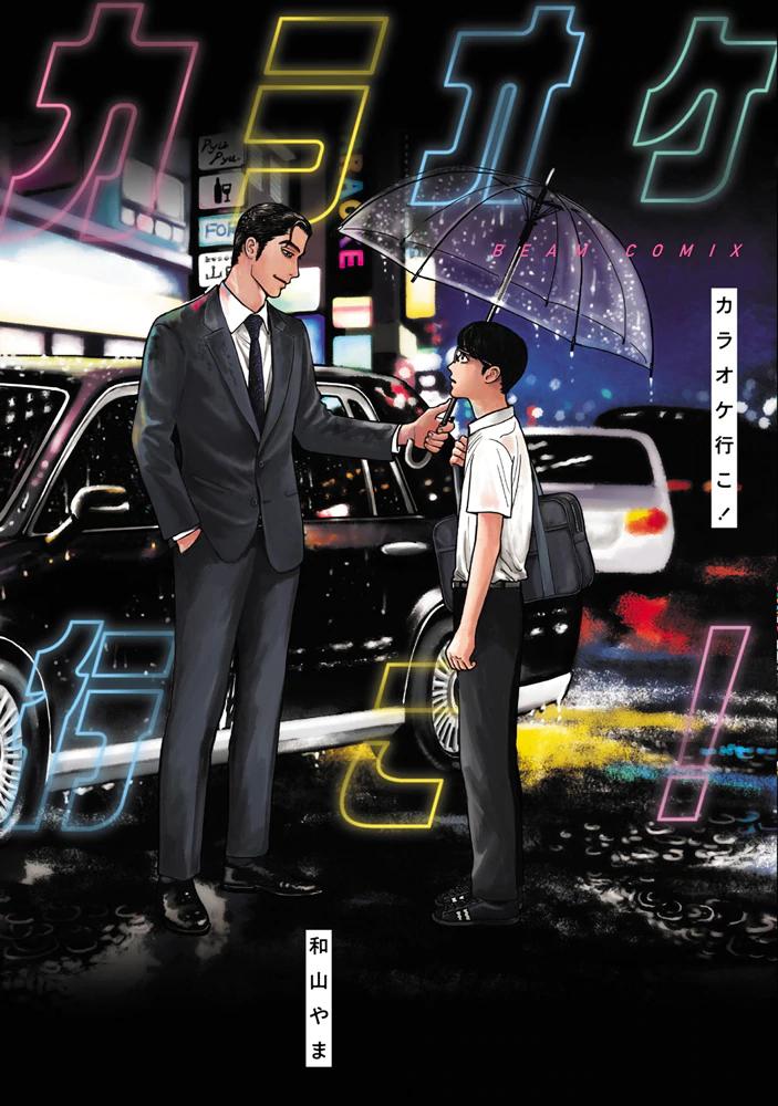 Karaoke Iko!manga cover