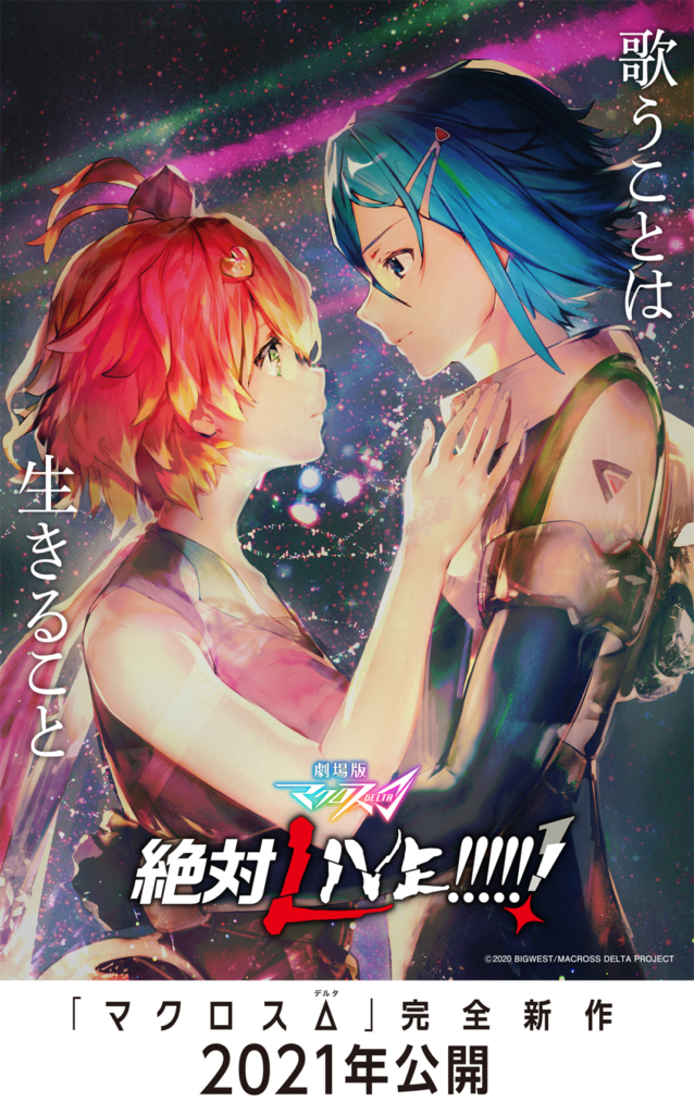 Poster for Macross Delta: Absolute LIVE Movie