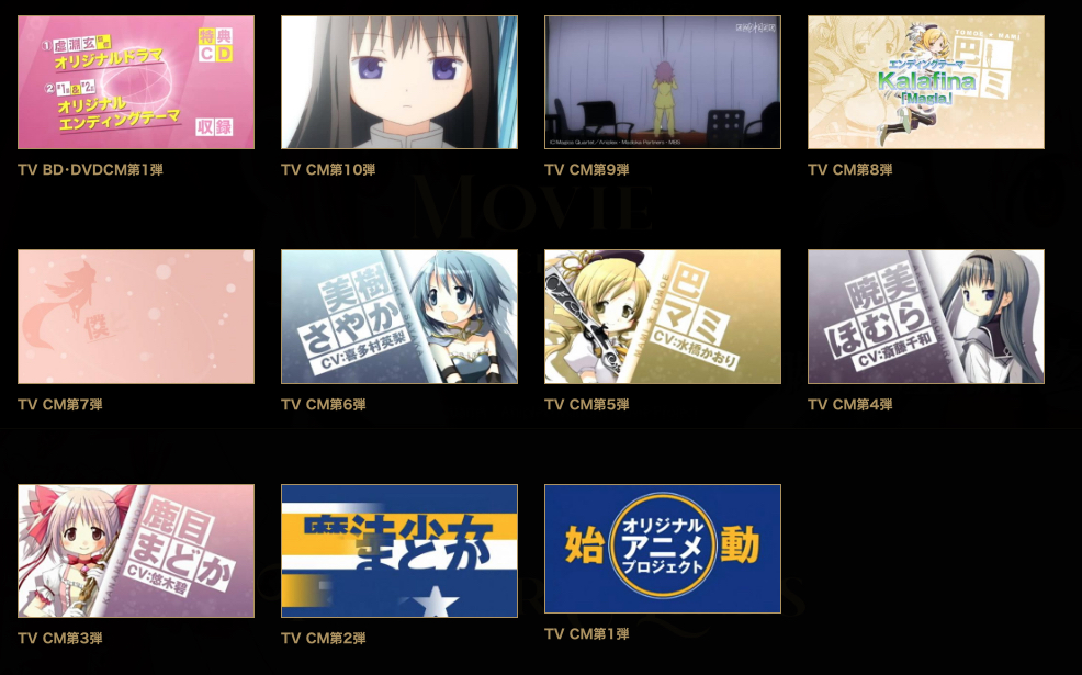 Some of the Madoka Magica videos on the new website