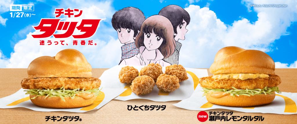 McDonald's ad for Touch Chicken Tatsuta sandwich collaboration