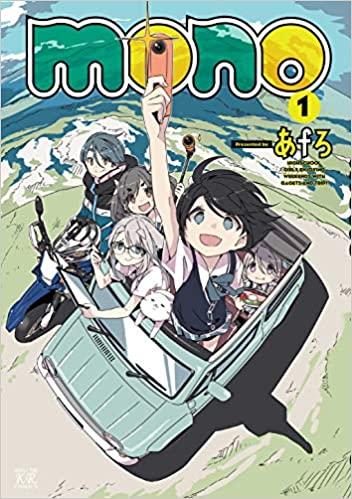 Mono manga cover, by Afro