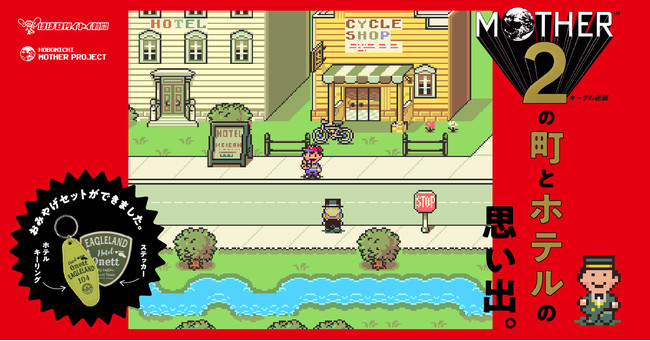 Mother 2 souvenirs red