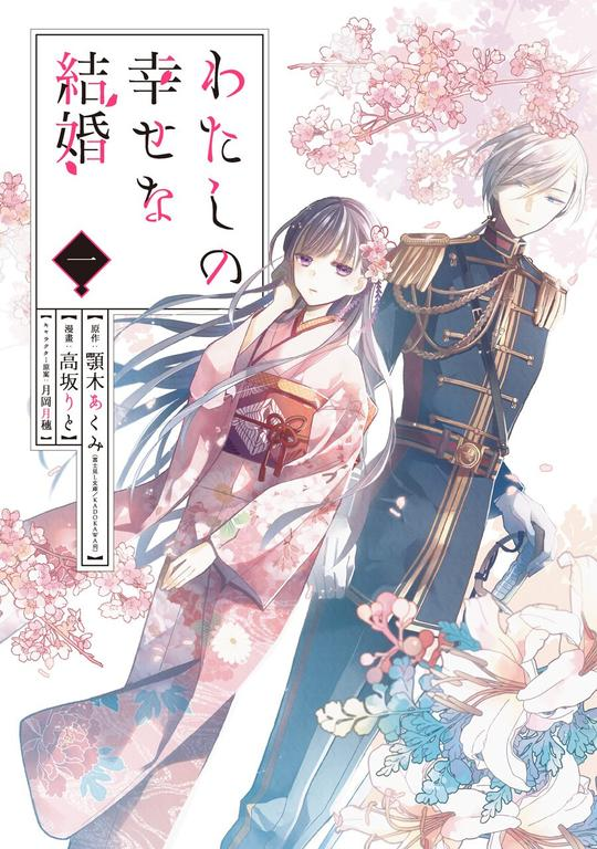 My Blissful Marriage, manga cover