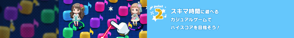 IDOLM@STER Poplinks Puzzle Game
