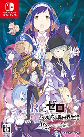 Re:Zero Prophecy of the Throne Game, Switch cover