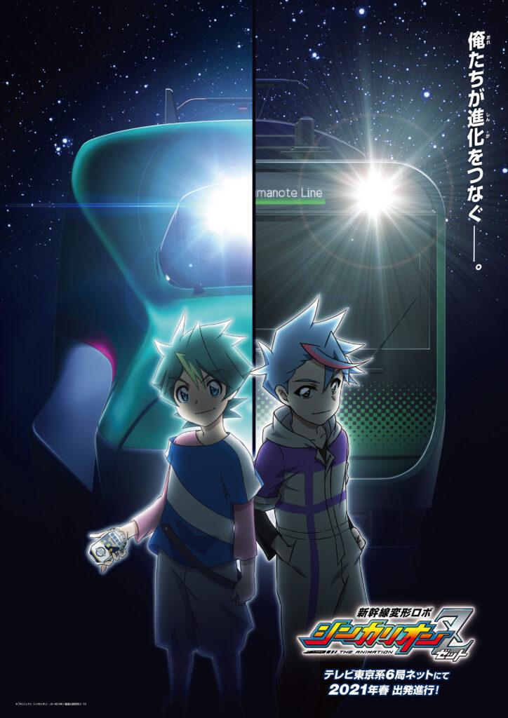 SHINKARION Z Anime poster