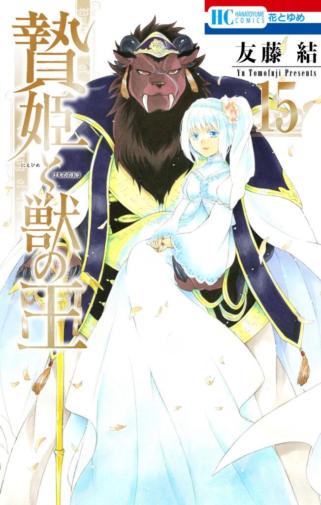 Sacrificial Princess Manga Cover