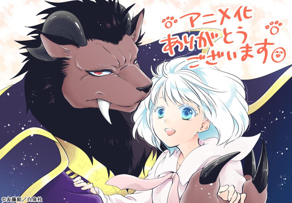Sacrificial Princess Anime Announcement