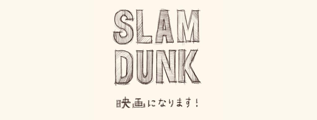Slam Dunk Movie announcement image