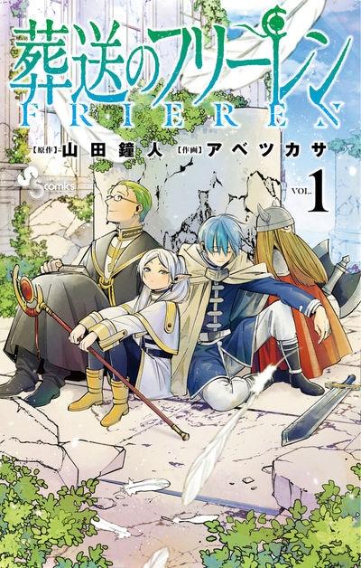 Sousou no Frieren manga cover