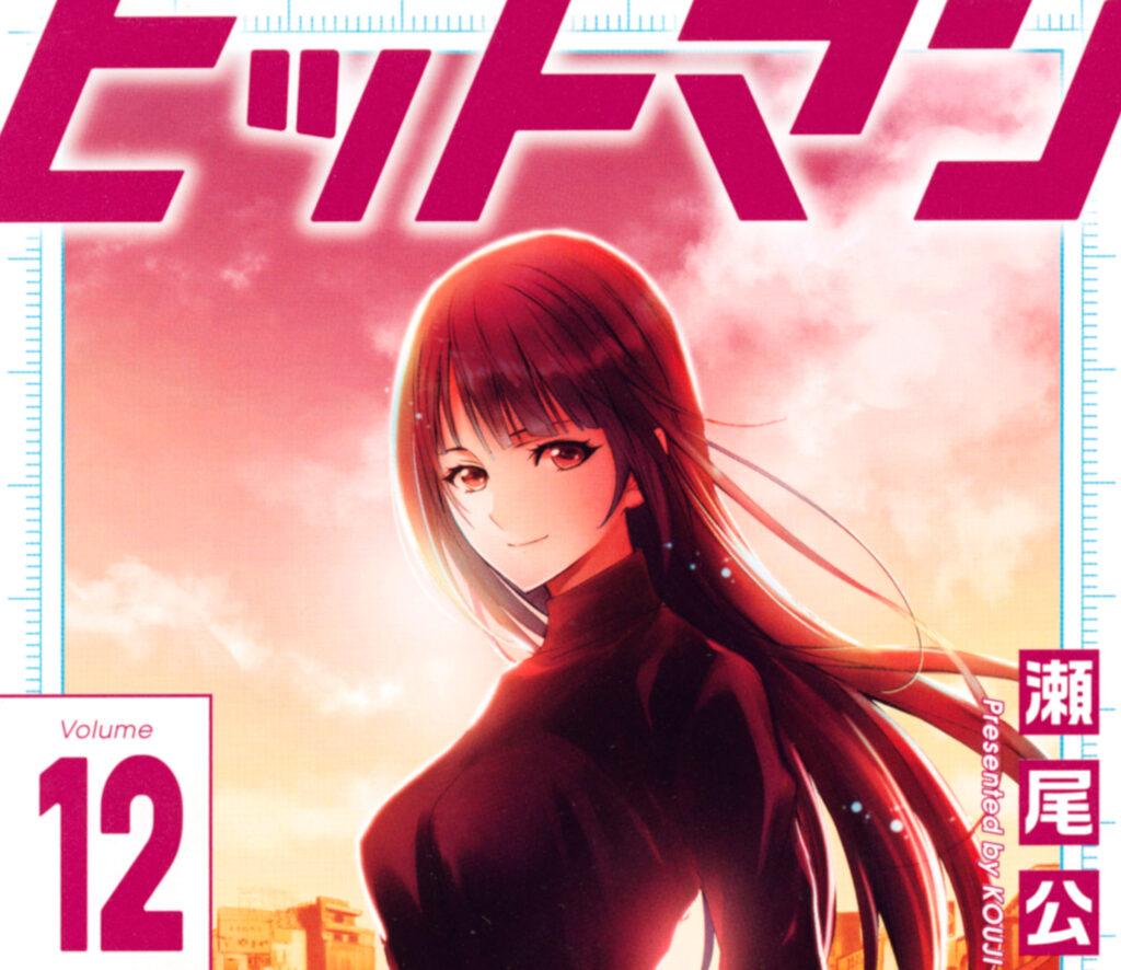 Hitman volume 12 manga cover