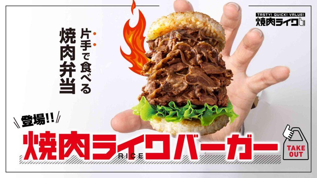 Yakiniku LIke Burger TOP
