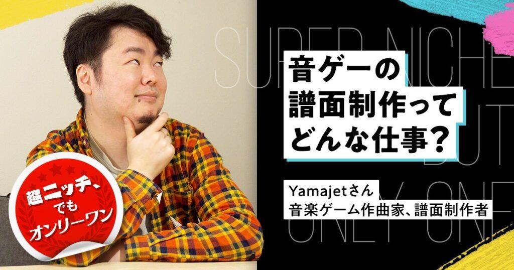 Yamajet Interview image