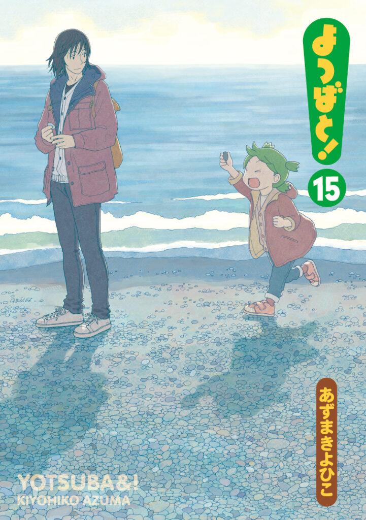 Yotsuba&! manga volume 15