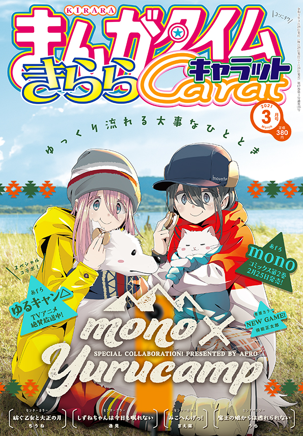 Yuru Camp, Mono crossover cover in Manga Time Kirara Carat