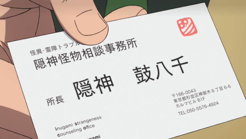 Kohachi's business card in Kemono Jihen