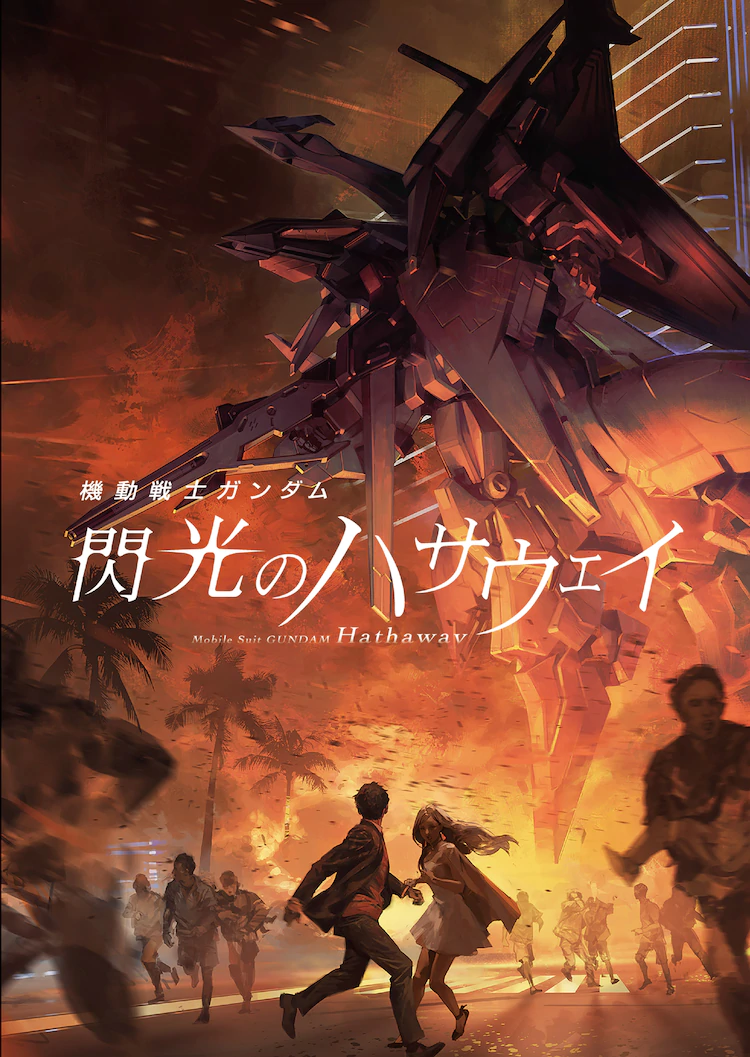 Mobile Suit Gundam Hathaway anime poster