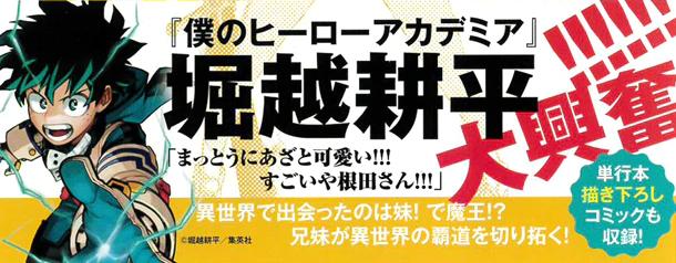 Kohei Horikoshi Isekai Imouto recommendation