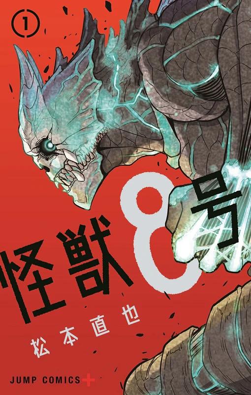 Monster #8 manga cover