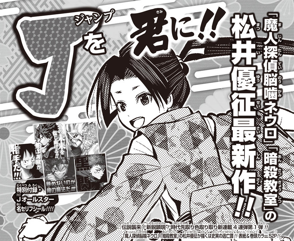 Yusei Matsui new series